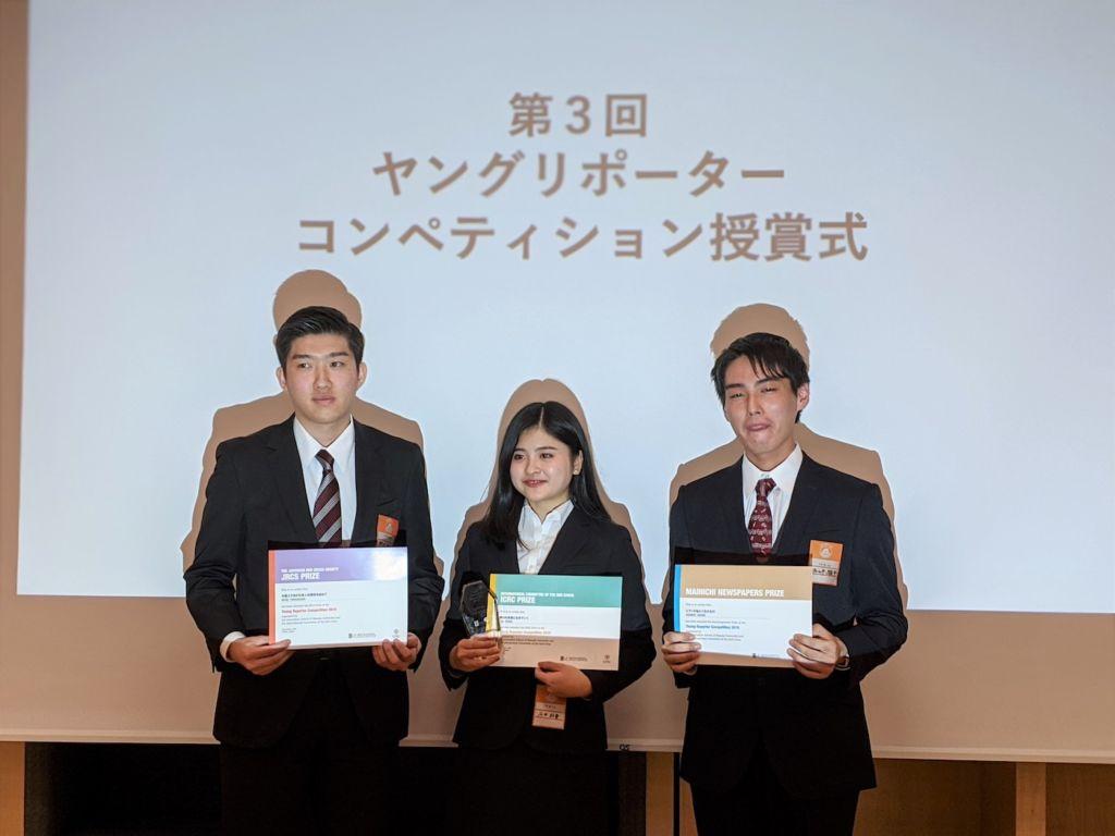 日本赤十字社賞、ICRC賞、毎日新聞社賞 を受賞したヤングリポーター3人