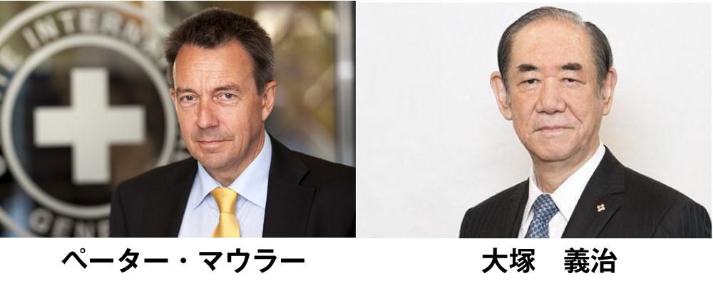 ICRC総裁のペーター・マウラーと日本赤十字社の大塚義治社長