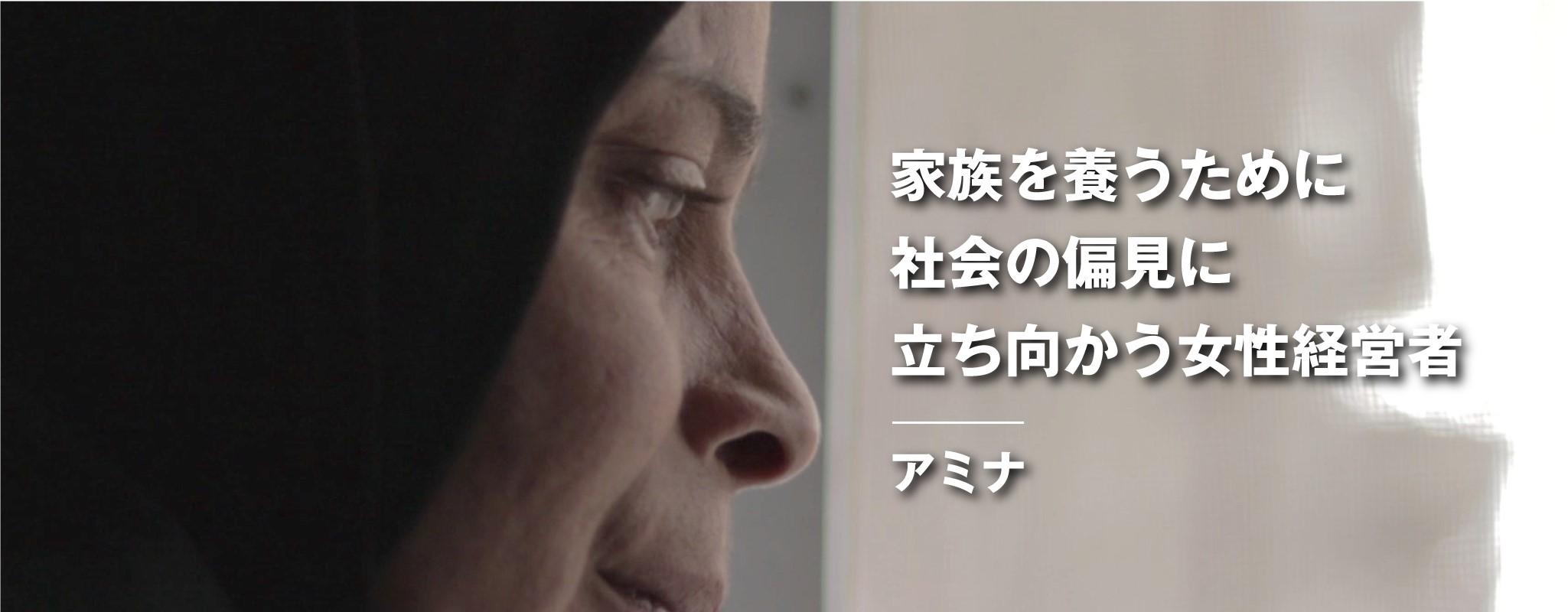 家族を養うために社会の偏見に立ち向かう女性経営者、アミナ