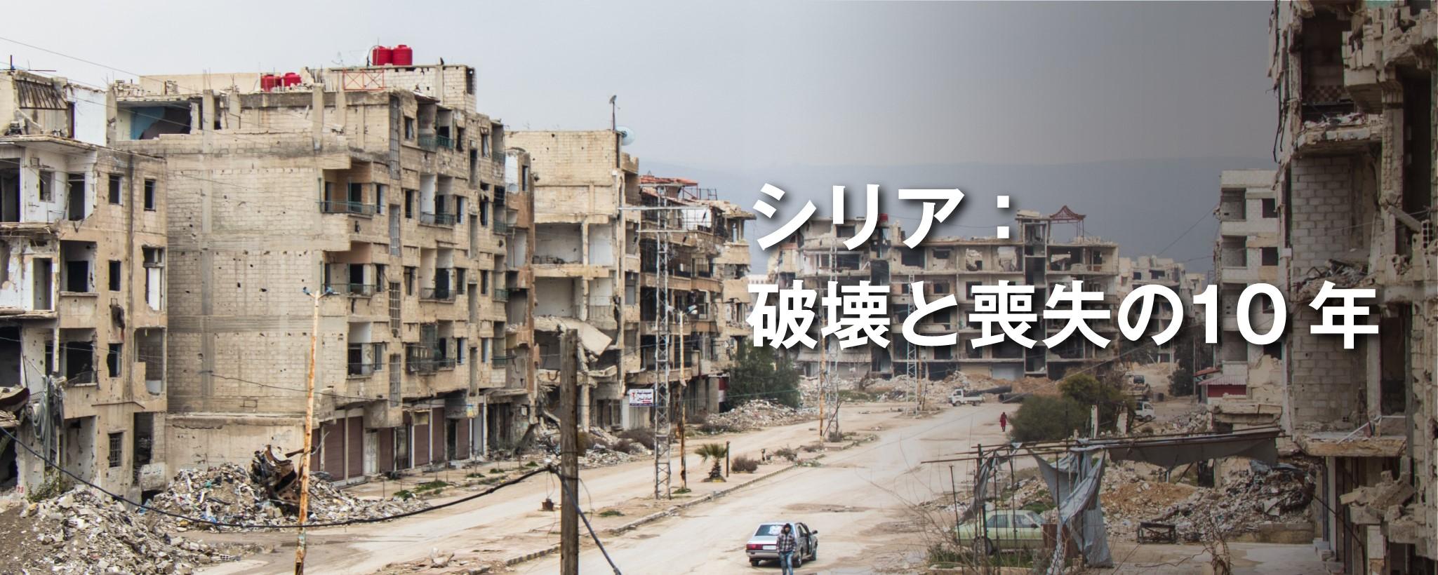 紛争により人がいなくなり、荒廃したシリア国内の住居と道路