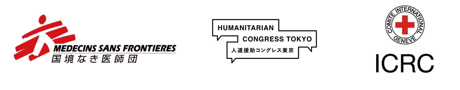 国境なき医師団と赤十字国際委員会は共同開催する人道コングレス2021の画像